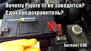 Почему Паджеро 3 не заводится? Сдох предохранитель