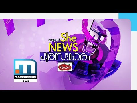 She News Prize: Contestants And Their Impact On Society | Part 1