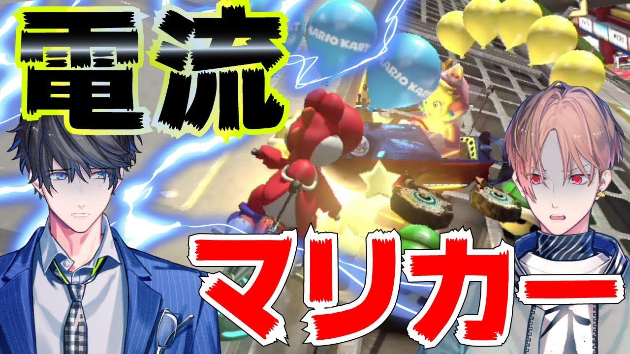 【鬼畜】電流ビリビリマリオカートがあまりにも地獄すぎた【カナメとハルキー】