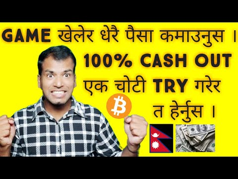 How to earn money by playing games in nepal? | Game खेलेर धेरै पैसा कमाउनुस । with payment proof
