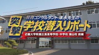 突撃!学校潜入リポート公開中!