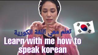 الحلقة 4 : تعلم معي كيف تتكلم اللغة الكورية في اسرع وقت / Learn with me how to speak korean so fast