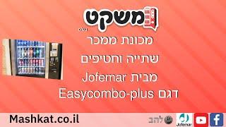 מכונה אוטומטית לשתייה קרה ופחיות מבית Jofemar ספרד מדגם Easycombo-plus