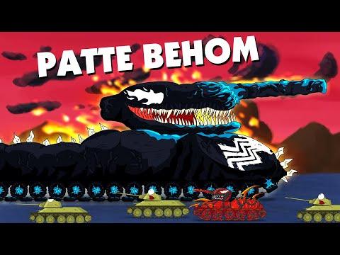 Ратте Веном - Мультики про танки