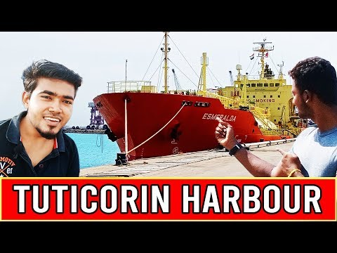 Tuticorin Harbour - Thoothukudi VOC PORT TRUST | தூத்துக்குடி வ உ சி துறைமுகம் | Raj VLOGS