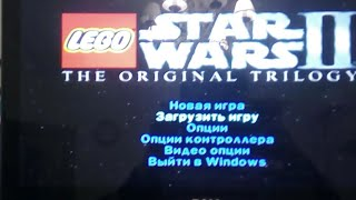 Лего Звёздные Войны 2 Оригинальная Трилогия