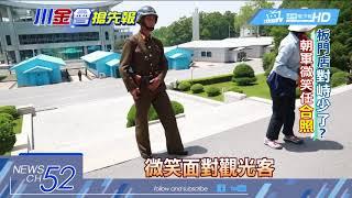 20180602中天新聞 2018板門店大不同 客擠瞎拚小店吃冰