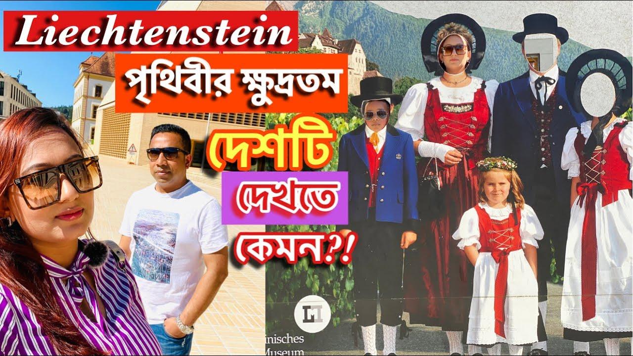 Liechtenstein , পৃথিবীর ক্ষুদ্রতম একটি দেশ এবং সেই দেশের রাজার বাড়ী ভ্রমন ! Bangla Travel Vlog