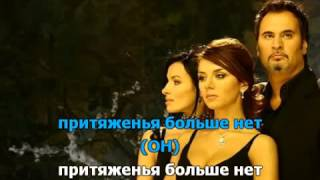 Download Караоке Сто шагов назад Валерий Меладзе и Виагра Mp3 and Videos