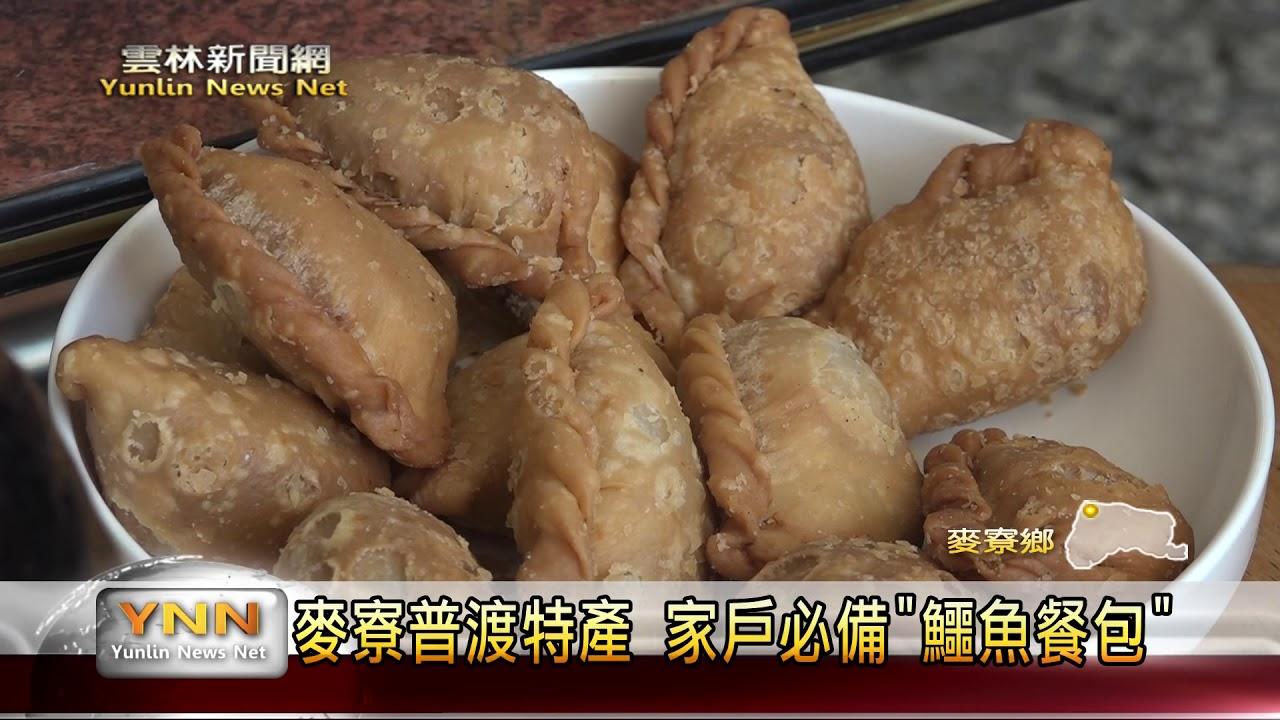雲林新聞網-麥寮特產普渡供品鱷魚餐包 - YouTube