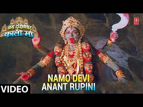 Video - NAMO DEVI ANANT ROOPINI.