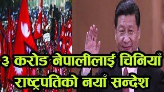 तीन करोड नेपालीले सलाम ठोक्ने चीनको यस्तो कार्य ! स्वर्ग बनाउन चाहान्छ नेपाललाई चीन/Nepal