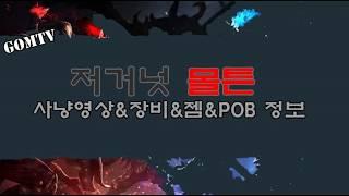 [곰TV] 패스오브엑자일[POE] 스타터빌드 몰튼스트라이크(저거넛) 장비&젬&POB정보(POB정보는 글상세보기!!)