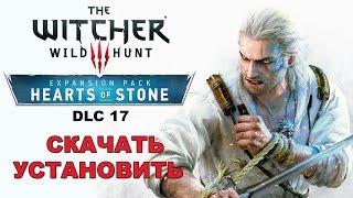 Скачать Установить DLC 17 The Witcher 3 Hearts of Stone Ведьмак 3 Каменные сердца