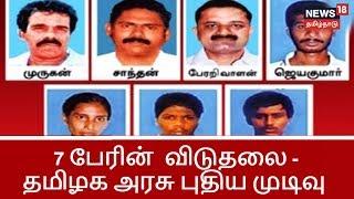 7 Perin Viduthalai | Tamilaga Arasu Puthiya Mudivu