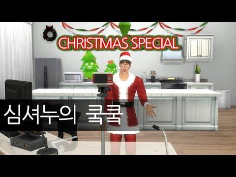 [크리스마스 스페셜 LIVE] 심셔누의 쿸쿸/Cooking With Shownu the sims | 심즈4 thumbnail