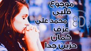 موجوع قلبي [8D] - عزف كمان حزين جدا / محمد علي