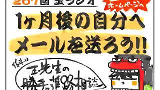 267回玉ラジオ「自分へメール」&進路相談 thumbnail
