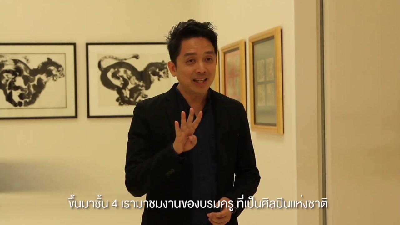 รายการ ART's Insight  พาชม MOCA Ep.2  ผลงาน อาจารย์ ถวัลย์ ดัชนี