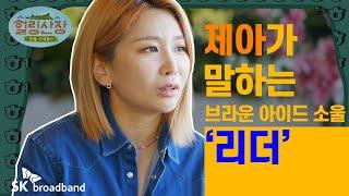 [#힐링산장] ep.10 브라운 아이드 걸스★리더의 무게