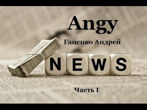 Андрей Гаценко. (Angy) Торговля на новостях. Часть 1