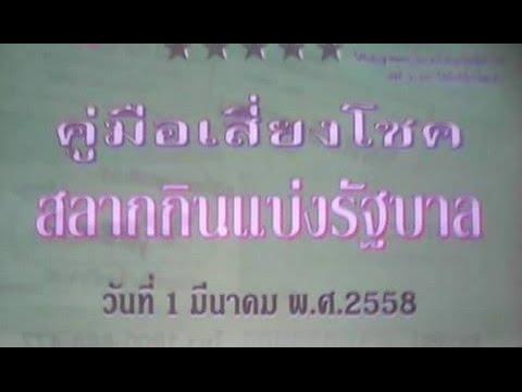 เลขเด็ดงวดนี้ คู่มือเสี่ยงโชค สลากกินแบ่งรัฐบาล 1/03/58