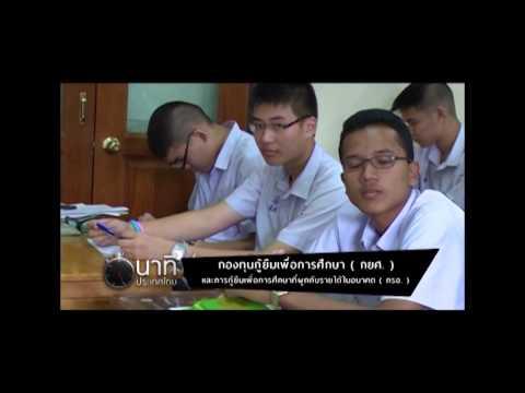 นาทีประเทศไทย ตอนที่ 52 กองทุนกู้ยืมเพื่อการศึกษา และ การกู้ยืมเพื่อการศึกษาที่ผูกกับรายได้ในอนาคต