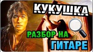ЦОЙ КИНО - КУКУШКА - РАЗБОР НА ГИТАРЕ