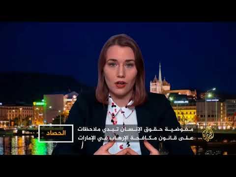 الحصاد- الإمارات.. انتهاكات حقوق الإنسان  - نشر قبل 3 ساعة