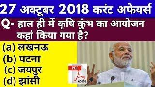 hindi gk tricks