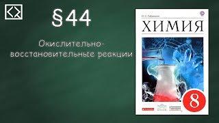 """Габриелян О. С. 8 класс §44 """"Окислительно-восстановительные реакции""""."""