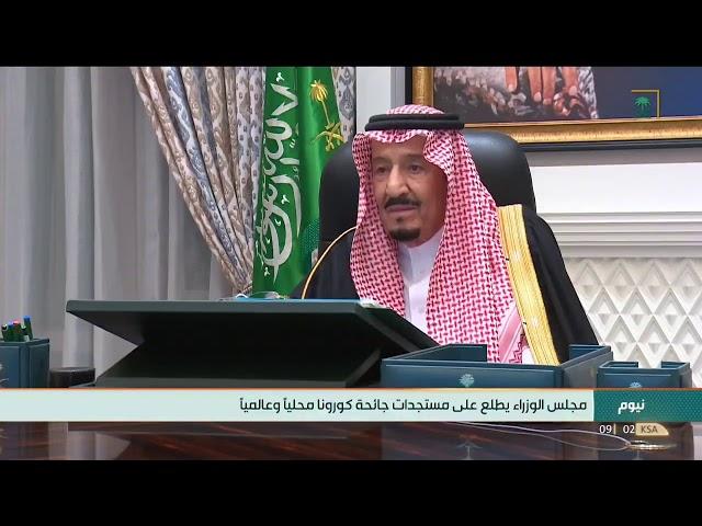 #أخبار_السعودية | #موجز_الأخبار لأهم وآخر الأنباء 1442/06/14هـ.