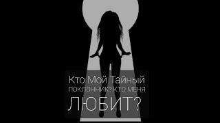 Кто Мой Тайный ПОКЛОННИК? Меня Любит?ОНЛАЙН ГАДАНИЕ НА КАРТАХ ТАРО