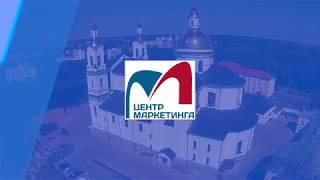 Видеовизитка Витебский областной центр маркетинга 2018