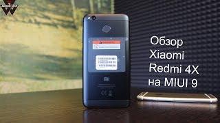 Обзор Xiaomi Redmi 4X на MIUI 9