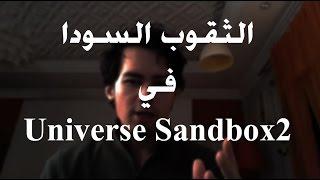 30 | فلوق | الثقوب السودا في Universe Sandbox 2