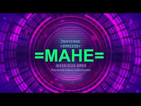 Значение имени Мане - Тайна имени - Женское имя