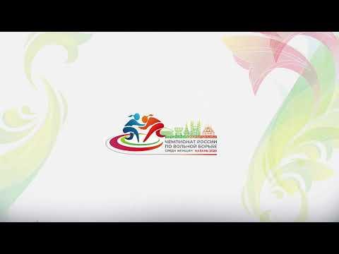 Чемпионат России по женской борьбе-2020. Финалы