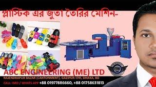 PVC sandals making machine | ভার্মিজ সেন্ড, প্লাস্টিক পণ্য  তৈরির মেশিন | Varmij sandals making