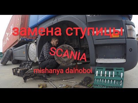 Замена ступицы SCANIA.