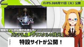 【FF14】エオルゼアNEWS★パッチ5.3「クリスタルの残光」特設サイト公開!【光のVTuber】