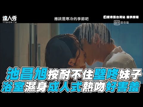 【請融化我】池昌旭按耐不住壁咚妹子 浴室濕身成人式熱吻好害羞