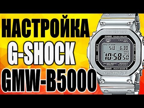 Настройка часов Casio G-Shock GMW-B5000D-1ER