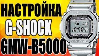 Настройка часов Casio G Shock GMW B5000D 1ER