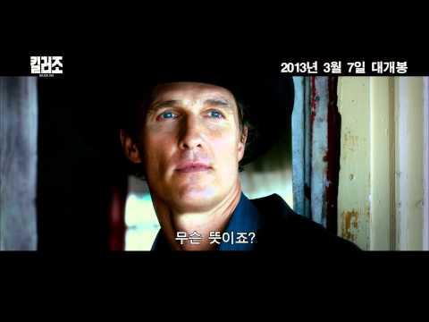 Killer Joe (2011) trailer (Kor)