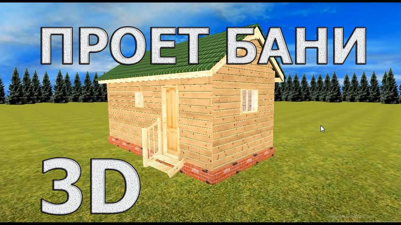 Баня 6 на 5 # Баня под ключ # Баня с террасой в Казани - YouTube