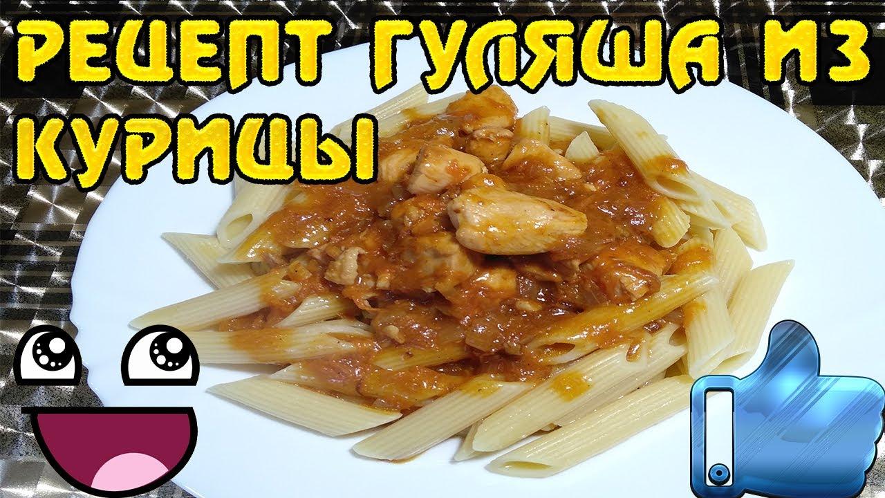 Гуляш из курицы Быстрый и вкусный Рецепт Подливки
