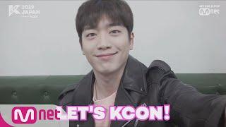 [#KCON2019JAPAN] こんにちは! #ソ·ガンジュン