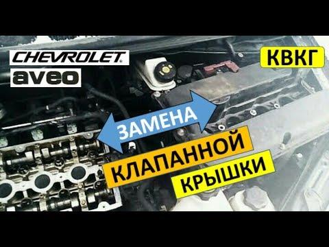 Не заводится Авео т300 + замена клапанной крышки (квкг)