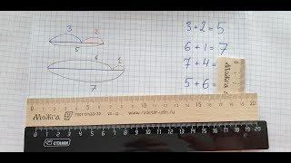 Сумма длин отрезков. Математика 1 класс